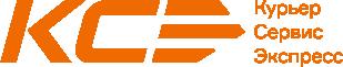 Курьер Сервис Экспресс | КСЭ Москва | CSE Moscow | метро Кожуховская | cse